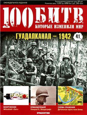 Гуадалканал - 1942