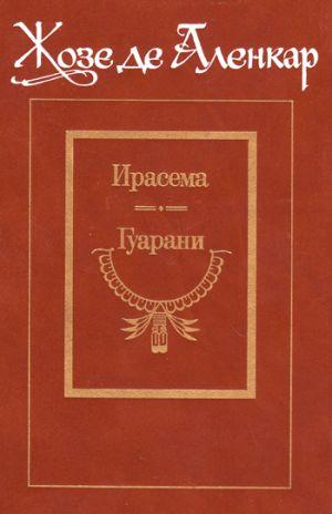 Гуарани