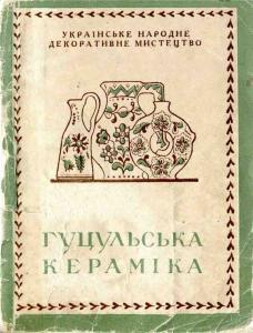Гуцульська кераміка
