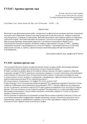 ГУЛАГ. Архивы против лжи