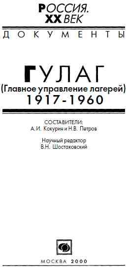 ГУЛАГ (Главное управление лагерей), 1917-1960