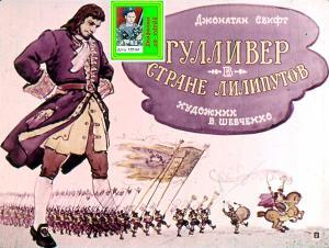Гулливер в стране лилипутов. Худ. Шевченко (Диафильм)