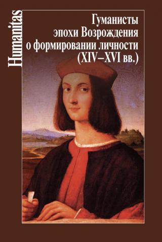 Гуманисты эпохи Возрождения о формировании личности (XIV–XVII вв.)