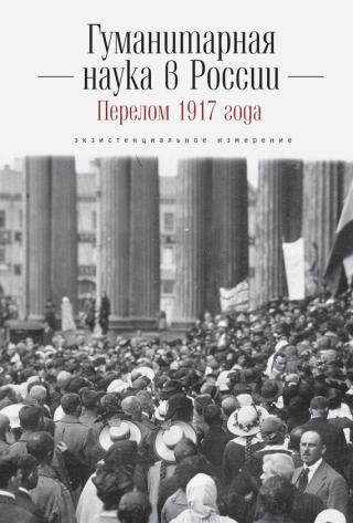 Гуманитарная наука в России и перелом 1917 года. Экзистенциальное измерение