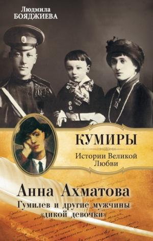 Гумилев и другие мужчины «дикой девочки»
