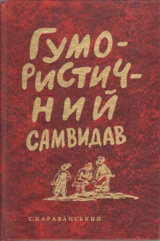Гумористичний Самвидав
