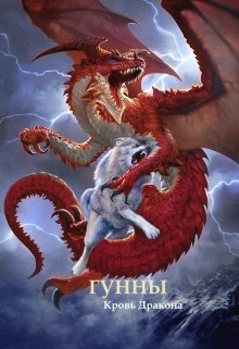 Гунны - Кровь Дракона