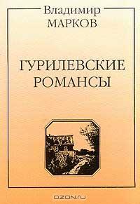 Гурилевские романсы. Поэма