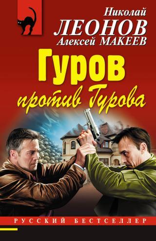 Гуров против Гурова