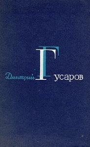 ГусаровД.Я. Избранные сочинения. (Цена человеку. Вызов. Вся полнота ответственности)