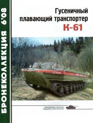 Гусеничный плавающий транспортер К-61