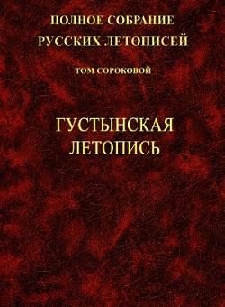 Густынская летопись. 1-е изд