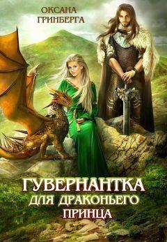 Гувернантка для драконьего принца (СИ)