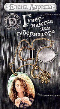 Гувернантка для губернатора, или История Светы Черновой, родившейся под знаком Скорпиона