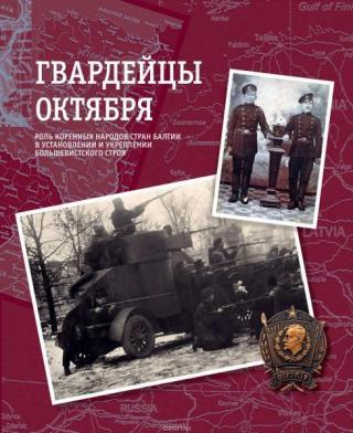 Гвардейцы Октября: Роль коренных народов стран Балтии в установлении и укреплении большевистского строя