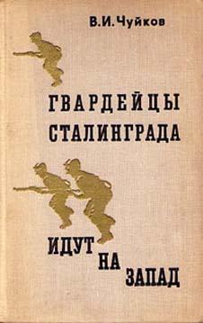 Гвардейцы Сталинграда идут на запад