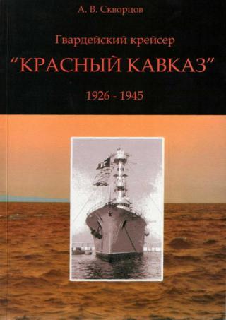 Гвардейский крейсер «Красный Кавказ» (1926-1945)