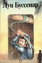 Гвианские робинзоны