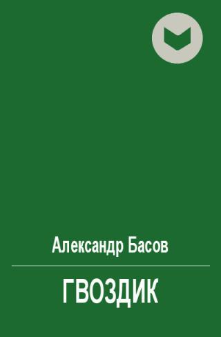 Гвоздик
