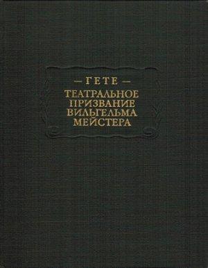 Гёте И. В. Театральное призвание Вильгельма Мейстера