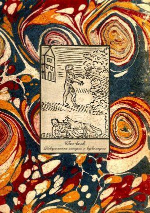 Гюг-Волк (Невероятные истории о вервольфах) (с илл.)