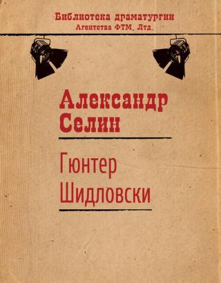 Гюнтер Шидловски