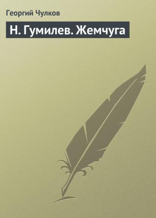 H. Гумилев. Жемчуга