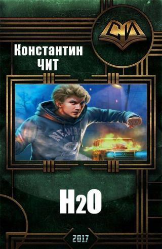 H₂О (СИ)