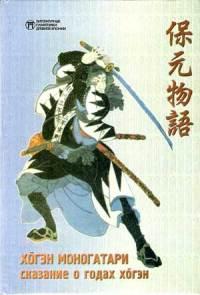 Хōгэн моногатари - Сказание о годах Хōгэн