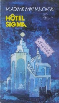 Hôtel Sigma [Гостиница «Сигма» - fr]