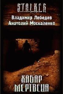Хабар Мертвеца