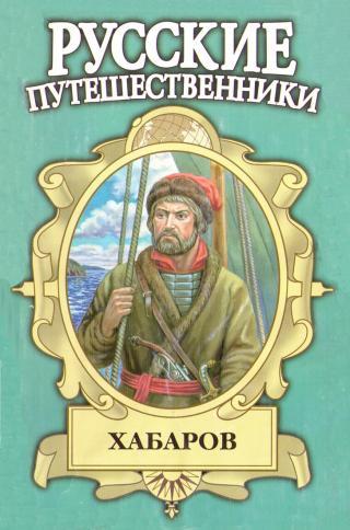 Хабаров. Амурский землепроходец
