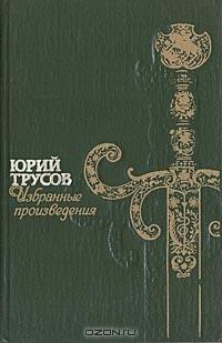Хаджибей (Книга 1. Падение Хаджибея и  Книга 2. Утро Одессы)
