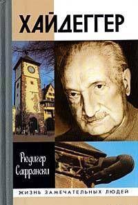 Хайдеггер: германский мастер и его время