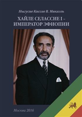 Хайле Селассие I - император Эфиопии