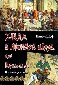 Хайям в Афинской Школе, или Парнас–наме (поэма–трактат)