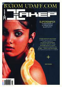 Хакер, 2006 № 01 (085)