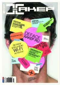 Хакер, 2006 № 04 (088)