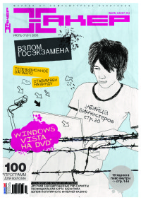 Хакер, 2006 № 07 (091)