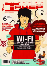 Хакер, 2006 № 08 (092)