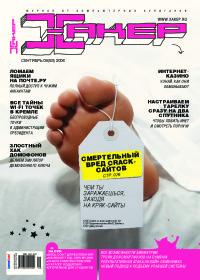 Хакер, 2006 № 09 (093)