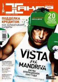 Хакер, 2006 № 12 (096)