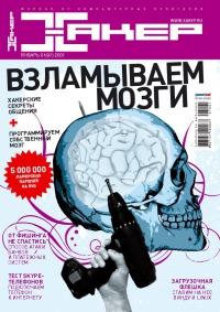 Хакер, 2007 № 01 (097)