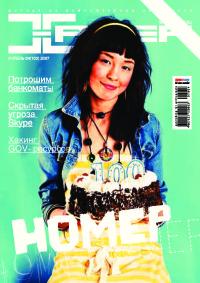 Хакер, 2007 № 04 (100)