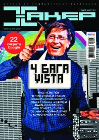 Хакер, 2007 № 05 (101)