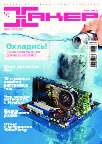 Хакер, 2007 № 06 (102)