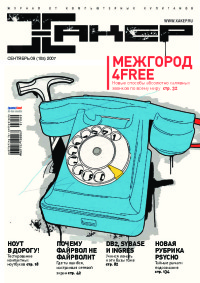 Хакер, 2007 № 09 (105)