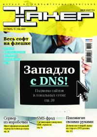 Хакер, 2007 № 10 (106)