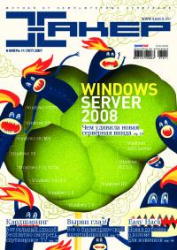 Хакер, 2007 № 11 (107)