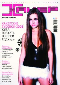 Хакер, 2007 № 12 (108)